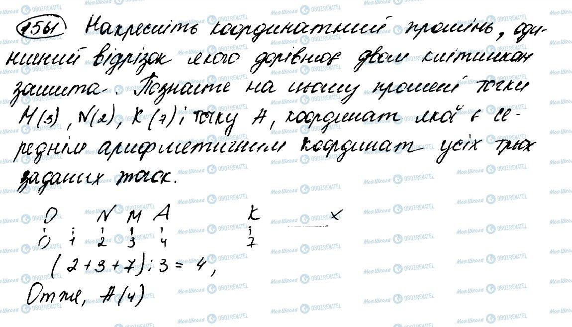 ГДЗ Математика 5 клас сторінка 1561