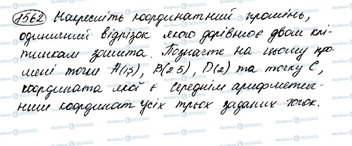 ГДЗ Математика 5 клас сторінка 1562