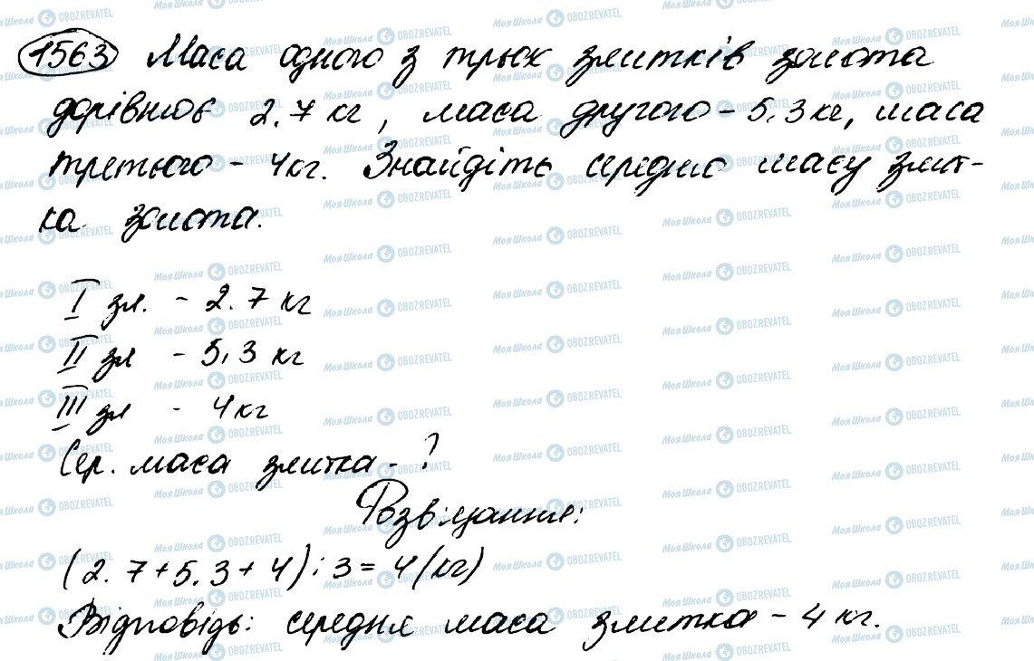 ГДЗ Математика 5 клас сторінка 1563