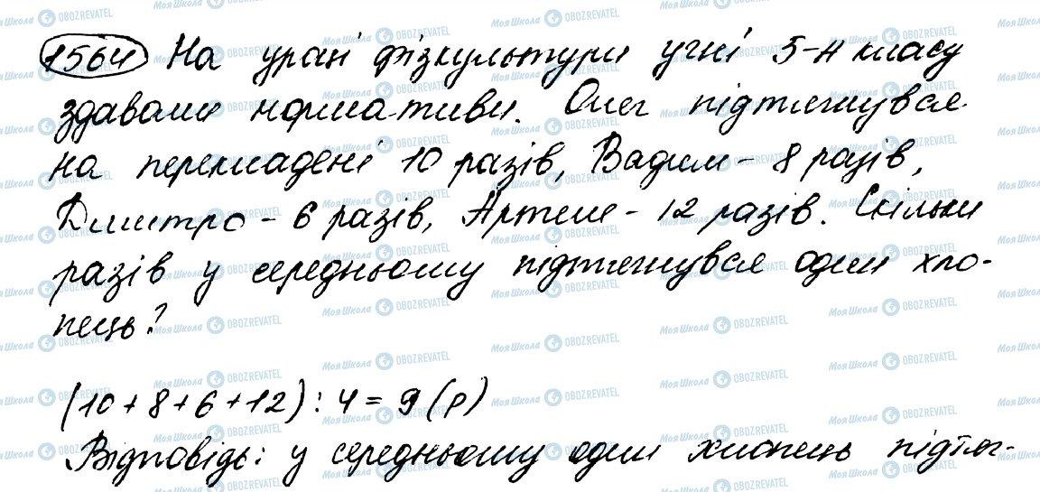 ГДЗ Математика 5 клас сторінка 1564