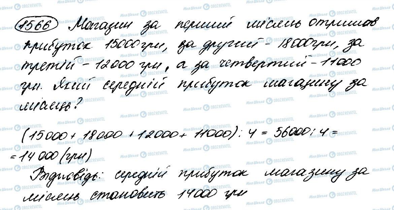 ГДЗ Математика 5 класс страница 1566
