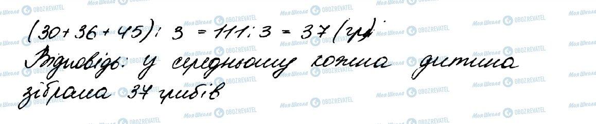 ГДЗ Математика 5 класс страница 1567