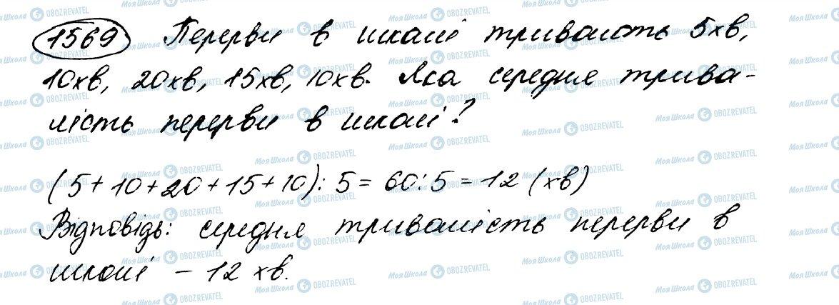 ГДЗ Математика 5 класс страница 1569