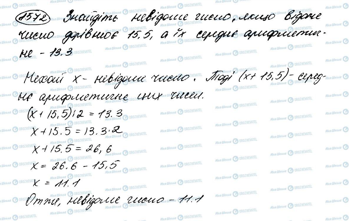 ГДЗ Математика 5 клас сторінка 1572