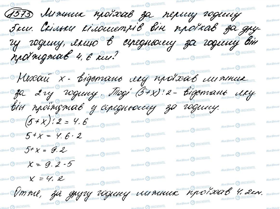 ГДЗ Математика 5 клас сторінка 1573