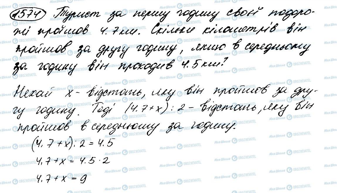 ГДЗ Математика 5 клас сторінка 1574