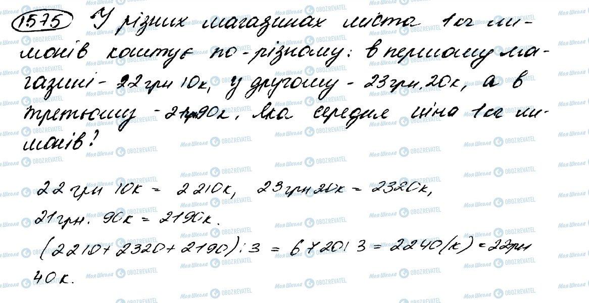 ГДЗ Математика 5 класс страница 1575