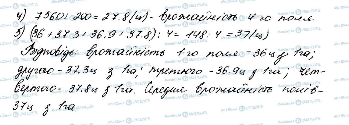 ГДЗ Математика 5 клас сторінка 1576