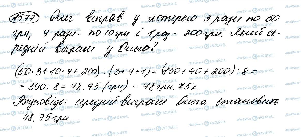 ГДЗ Математика 5 клас сторінка 1577
