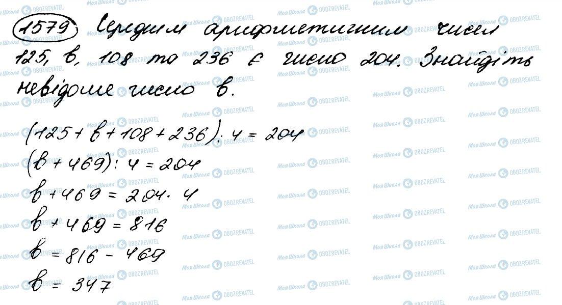 ГДЗ Математика 5 класс страница 1579