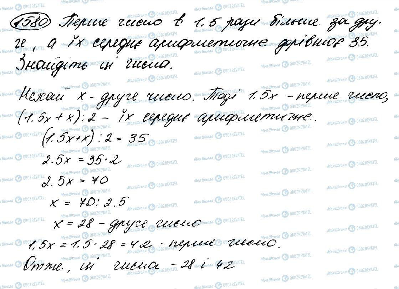 ГДЗ Математика 5 клас сторінка 1580