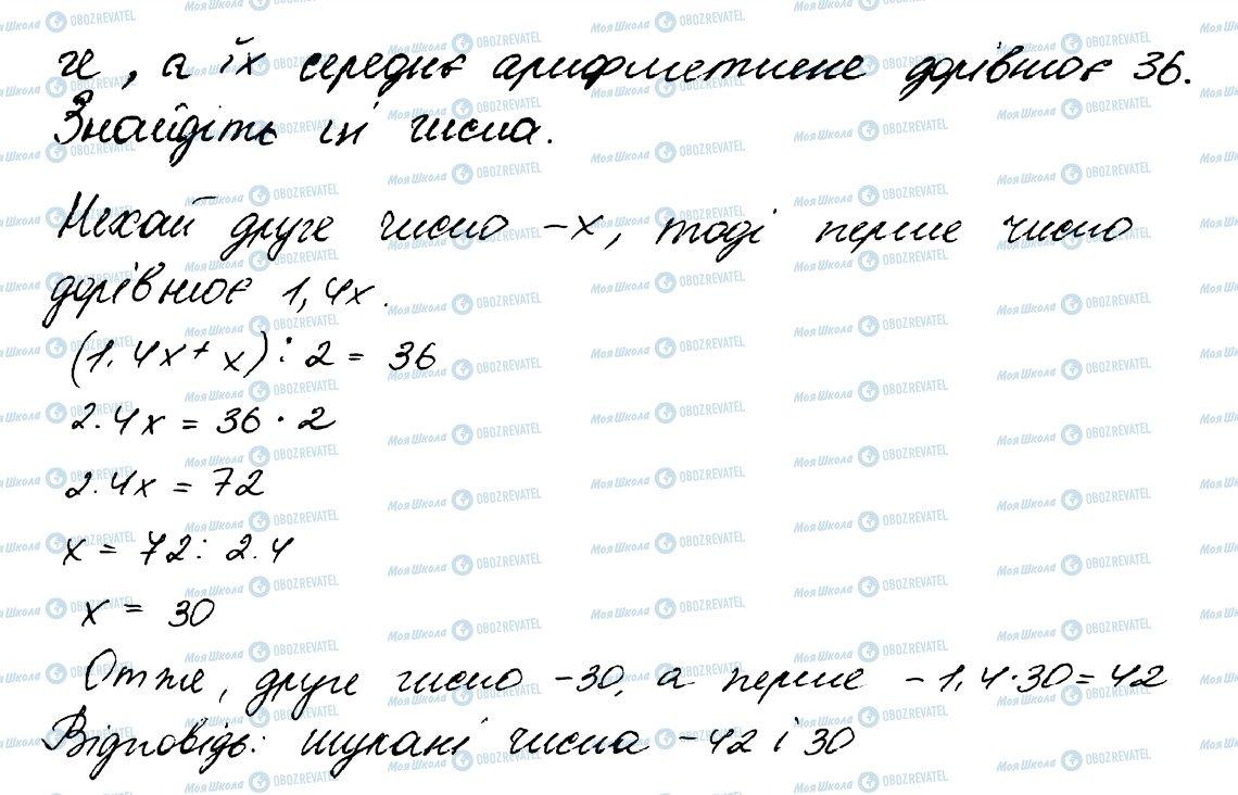 ГДЗ Математика 5 клас сторінка 1581