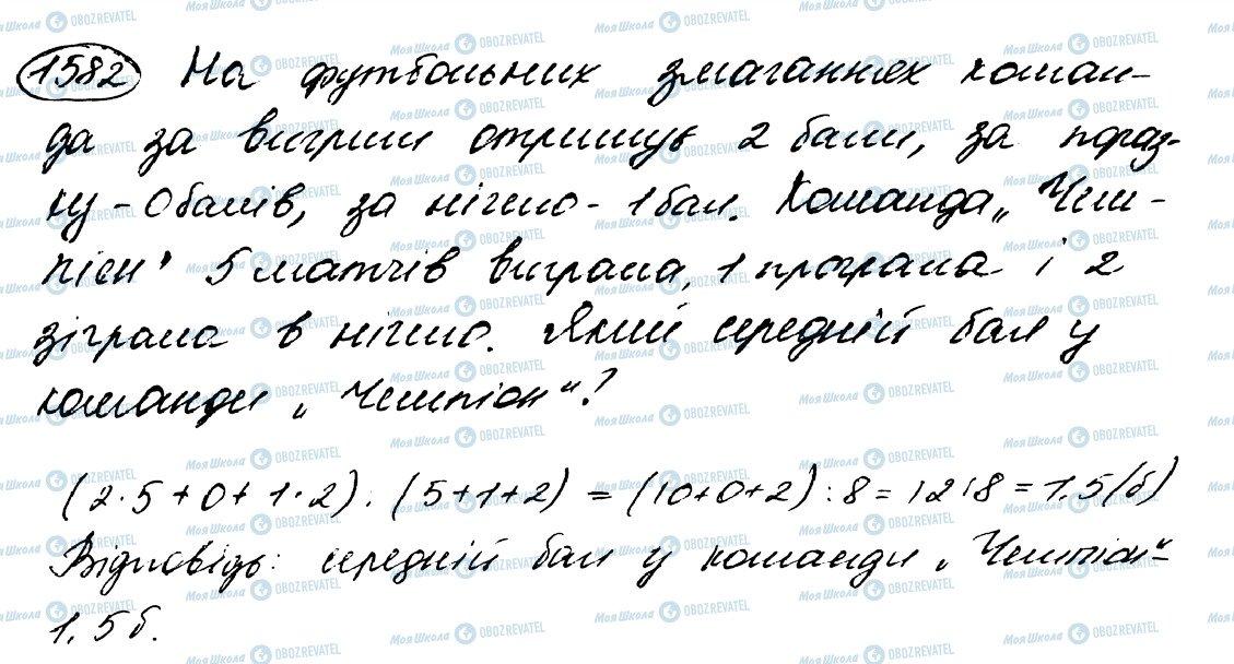 ГДЗ Математика 5 клас сторінка 1582