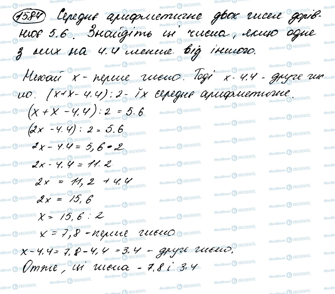 ГДЗ Математика 5 класс страница 1584