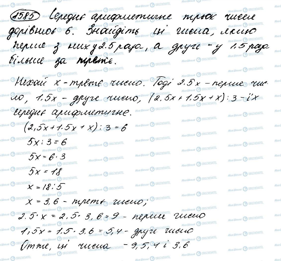 ГДЗ Математика 5 класс страница 1585