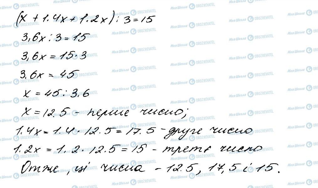 ГДЗ Математика 5 клас сторінка 1586