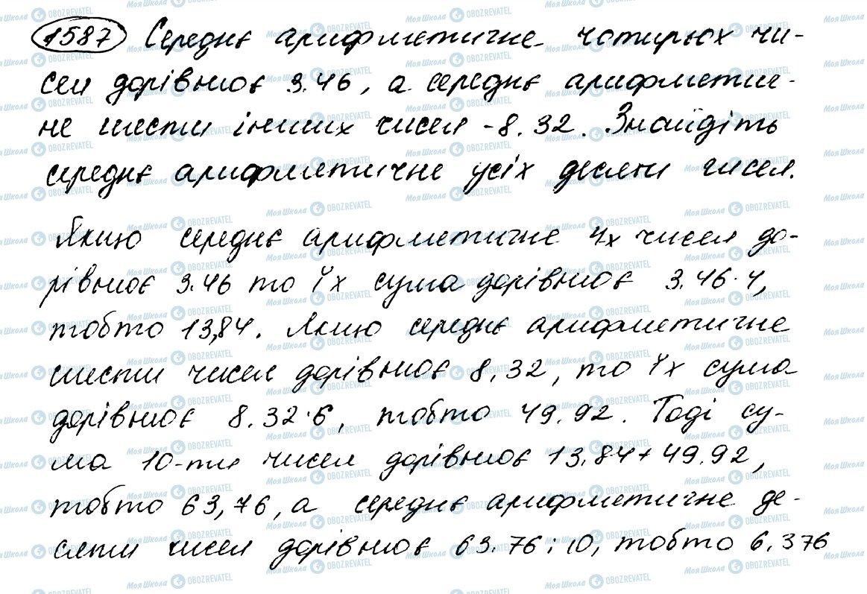 ГДЗ Математика 5 клас сторінка 1587
