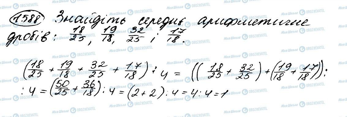 ГДЗ Математика 5 клас сторінка 1588