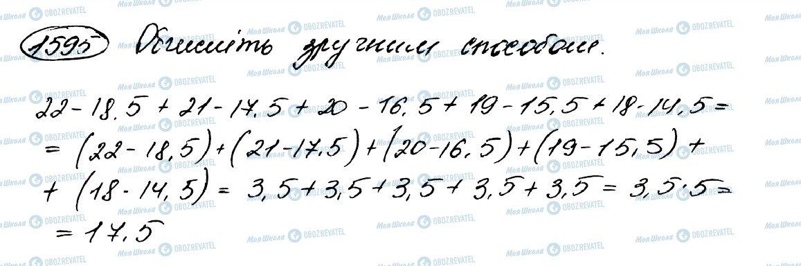 ГДЗ Математика 5 клас сторінка 1595