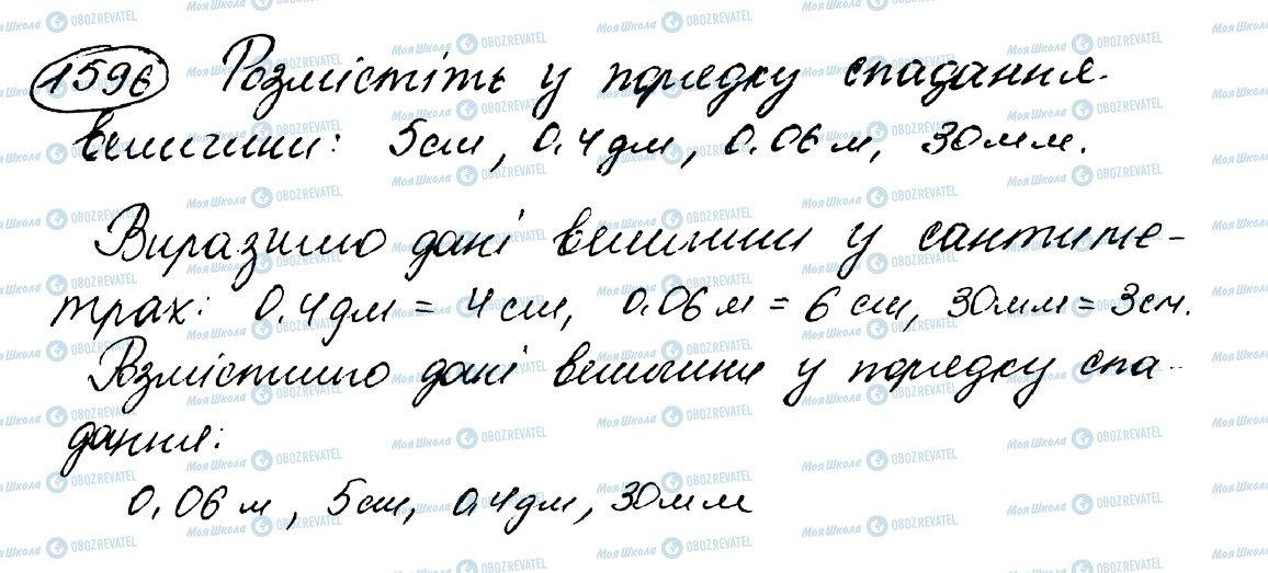 ГДЗ Математика 5 клас сторінка 1596