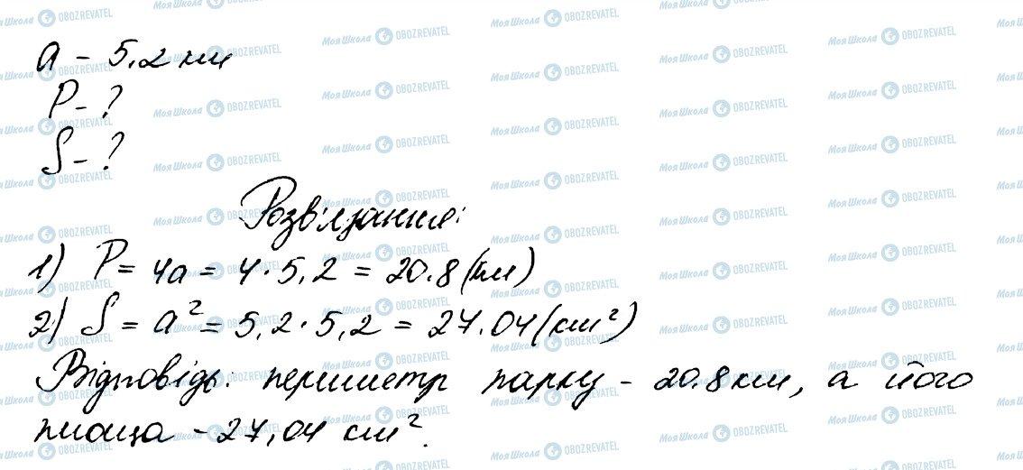 ГДЗ Математика 5 клас сторінка 1597