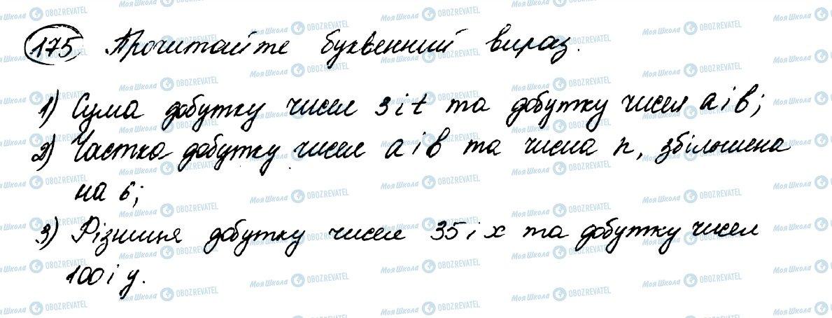 ГДЗ Математика 5 клас сторінка 175