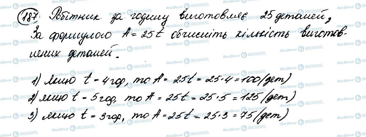 ГДЗ Математика 5 класс страница 187