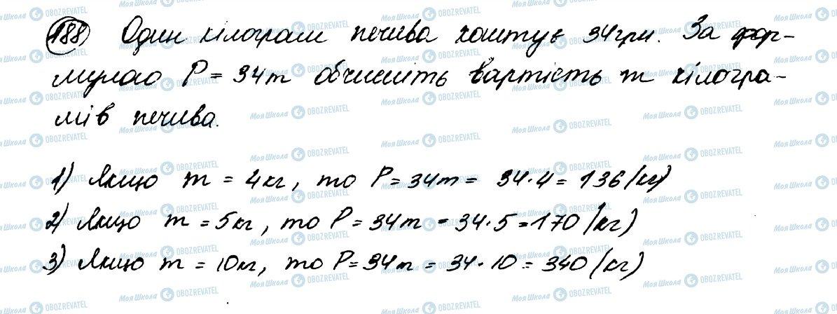 ГДЗ Математика 5 класс страница 188