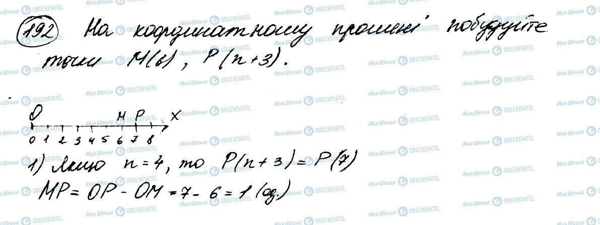 ГДЗ Математика 5 класс страница 192