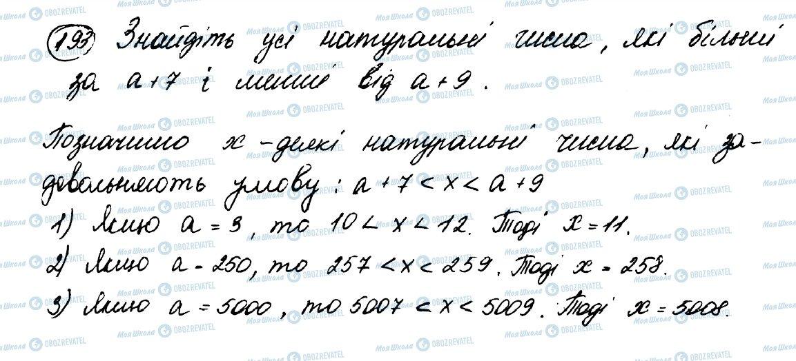 ГДЗ Математика 5 класс страница 193