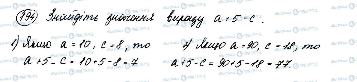 ГДЗ Математика 5 класс страница 194