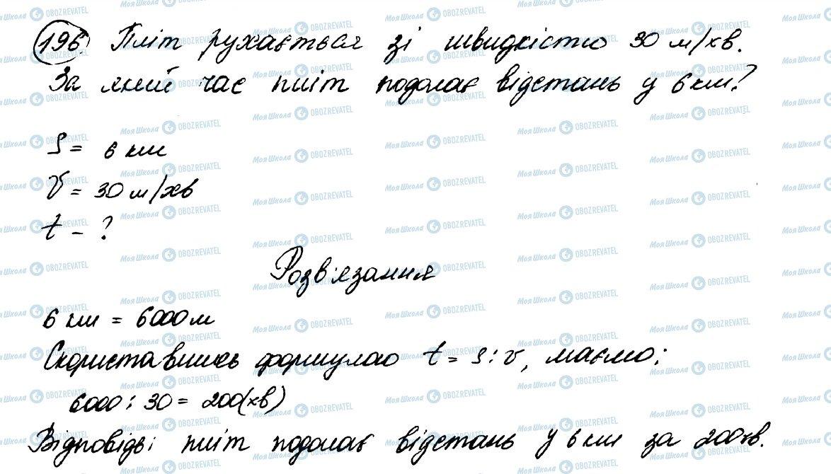 ГДЗ Математика 5 класс страница 196