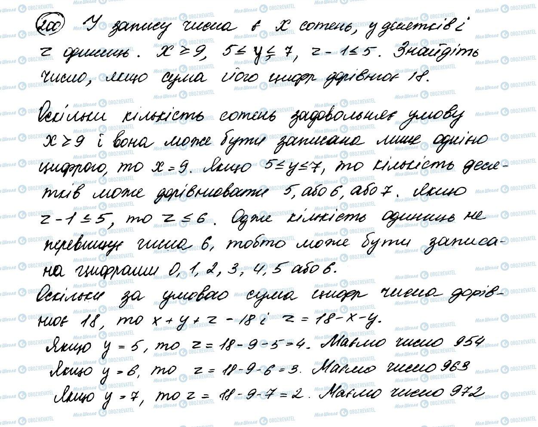 ГДЗ Математика 5 класс страница 200