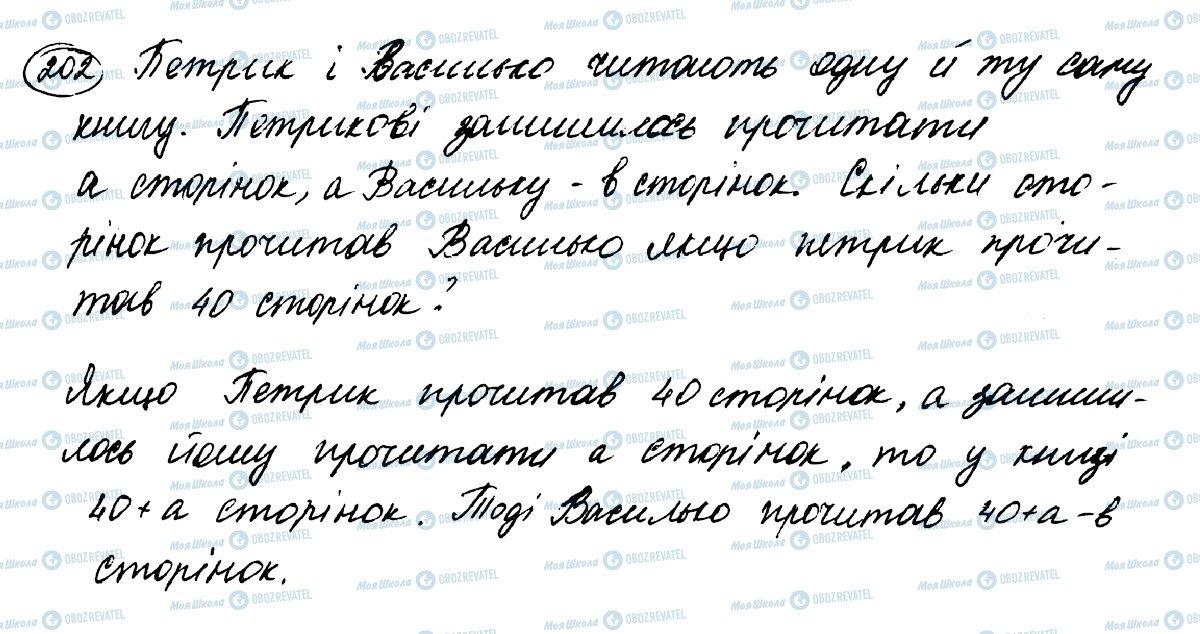ГДЗ Математика 5 клас сторінка 202