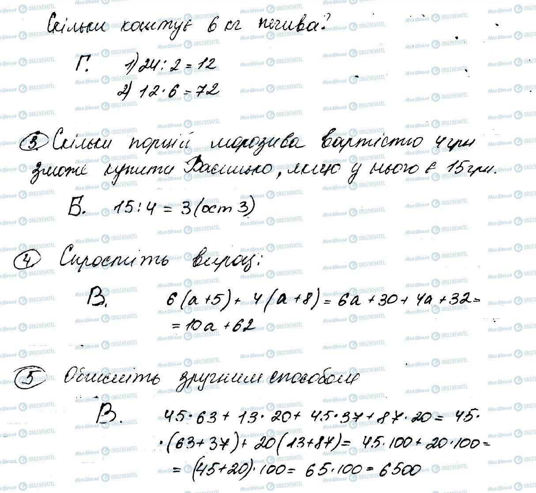 ГДЗ Математика 5 клас сторінка 1