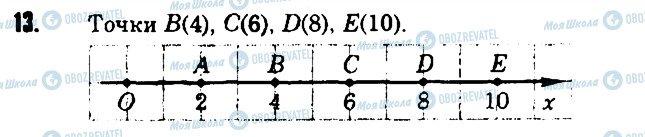 ГДЗ Математика 6 клас сторінка 13