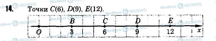 ГДЗ Математика 6 клас сторінка 14