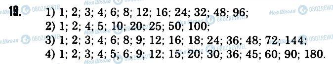 ГДЗ Математика 6 клас сторінка 19
