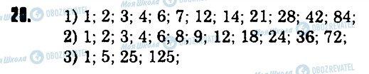 ГДЗ Математика 6 клас сторінка 20