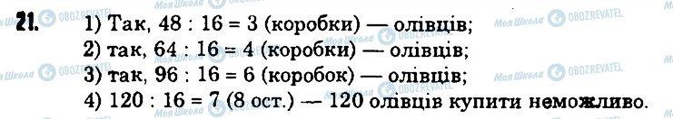 ГДЗ Математика 6 класс страница 21