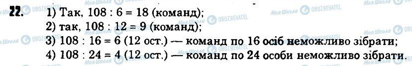 ГДЗ Математика 6 клас сторінка 22