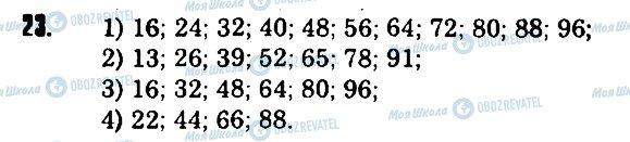 ГДЗ Математика 6 класс страница 23