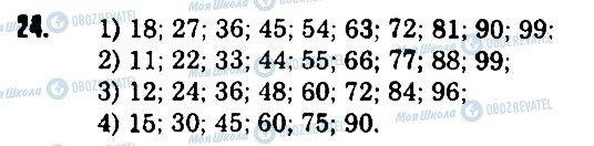 ГДЗ Математика 6 клас сторінка 24