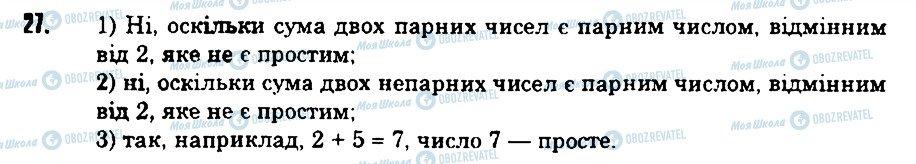 ГДЗ Математика 6 клас сторінка 27