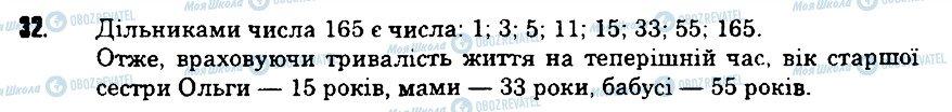ГДЗ Математика 6 клас сторінка 32