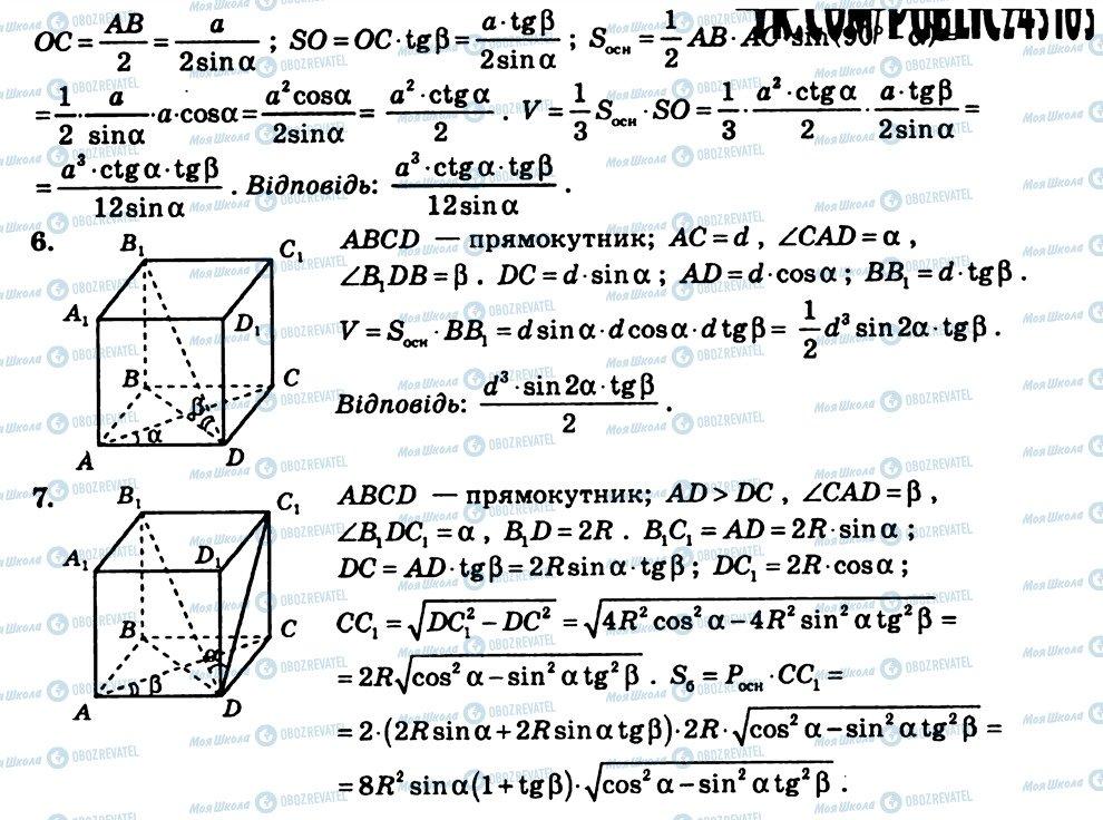 ГДЗ Геометрия 11 класс страница КР10