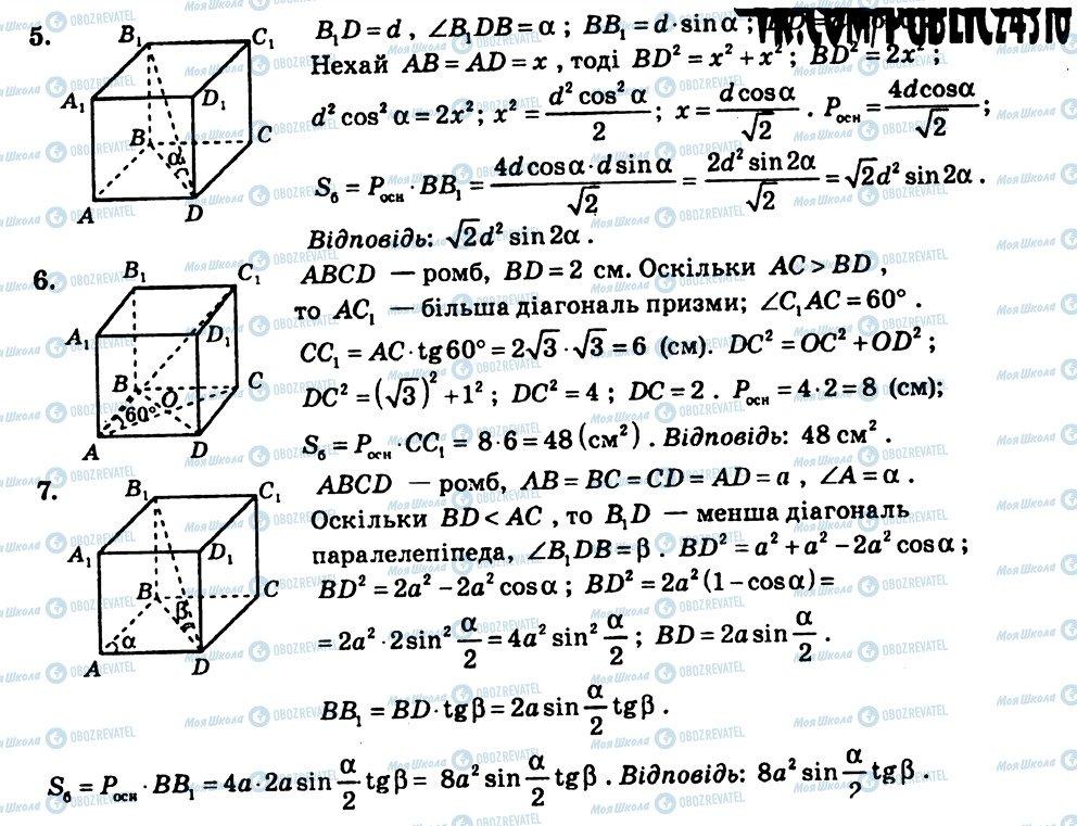 ГДЗ Геометрія 11 клас сторінка КР2