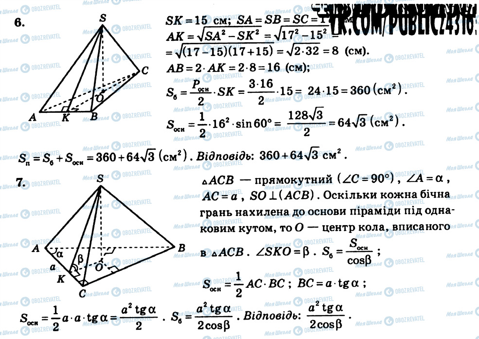ГДЗ Геометрія 11 клас сторінка КР3