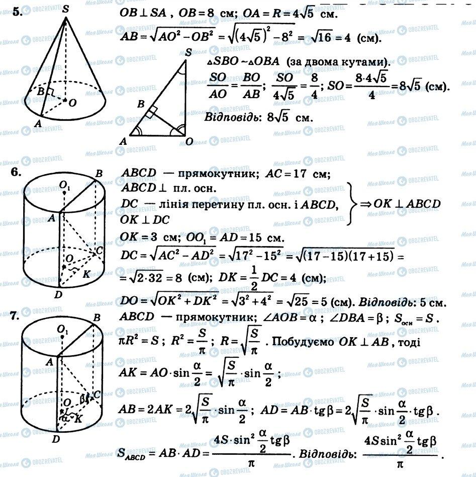 ГДЗ Геометрія 11 клас сторінка КР4