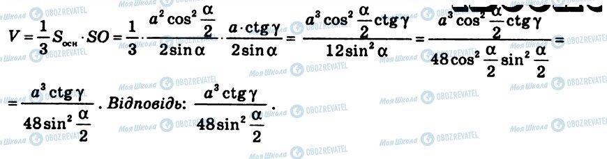 ГДЗ Геометрия 11 класс страница КР6